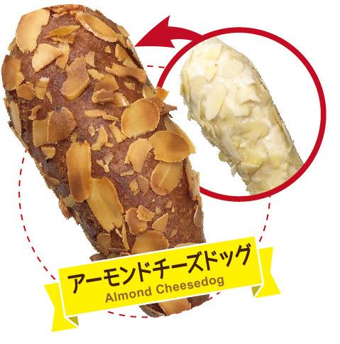 アーモンドチーズドッグ