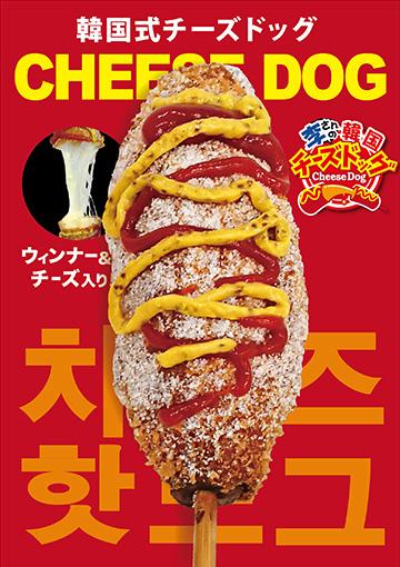 チーズドッグ(チーズハットグ)ポスターNo.1