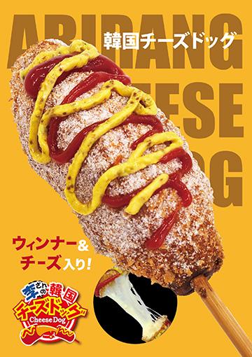 チーズドッグ(チーズハットグ)ポスターNo.2