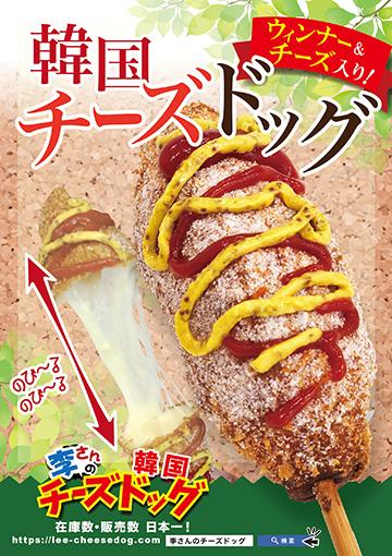 韓国チーズドッグ(チーズハットグ)ポスターNo.5