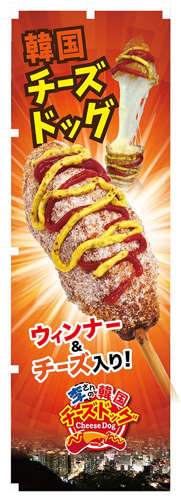 チーズドッグ(チーズハットグ)オリジナルのぼり(旗) No.1