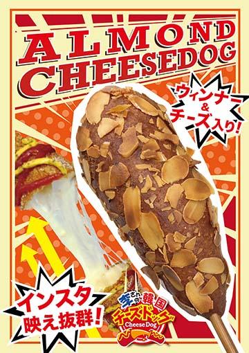 アーモンドチーズドッグ(チーズハットグ)ポスターNo.4