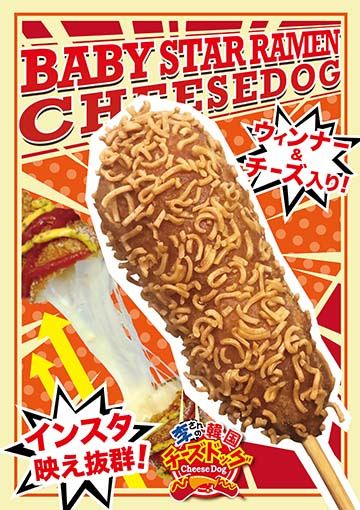 ベビスタラーメンチーズドッグ(チーズハットグ)ポスターNo.4