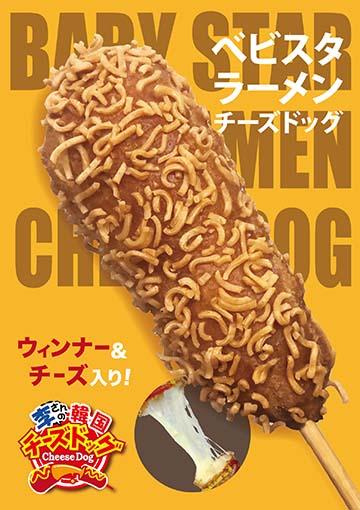ベビスタラーメンチーズドッグ(チーズハットグ)ポスターNo.2