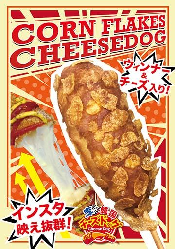 チーズドッグ(コーンフレーク)ポスターNo.4
