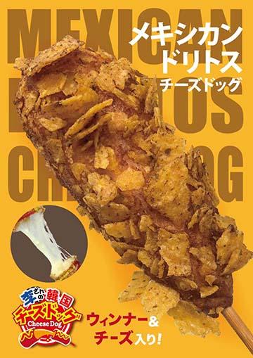 チーズドッグ(メキシカンドリトス)ポスターNo.2