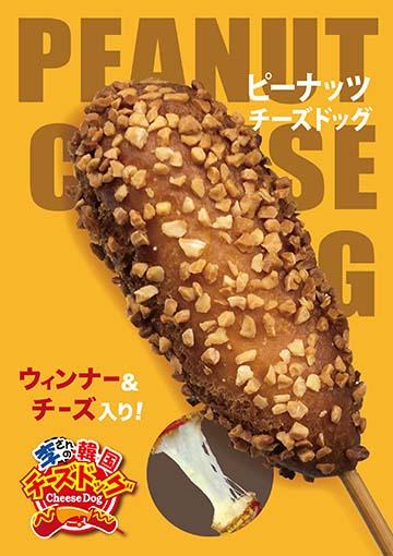 ピーナッツチーズドッグ(チーズハットグ)ポスターNo.2