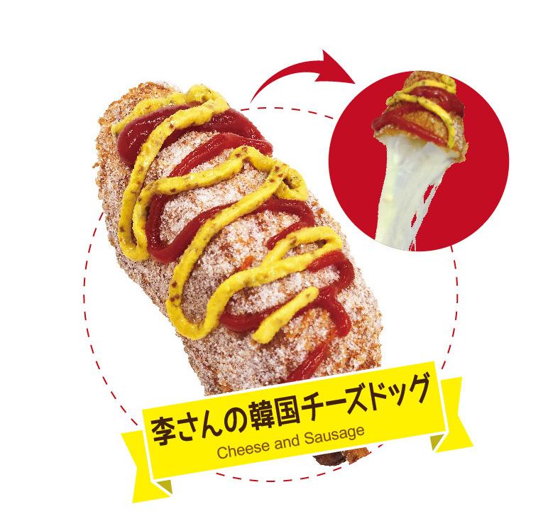 韓国チーズドッグ