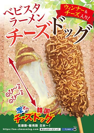 ベビスタラーメンチーズドッグ(ハットグ)ポスターNo.5