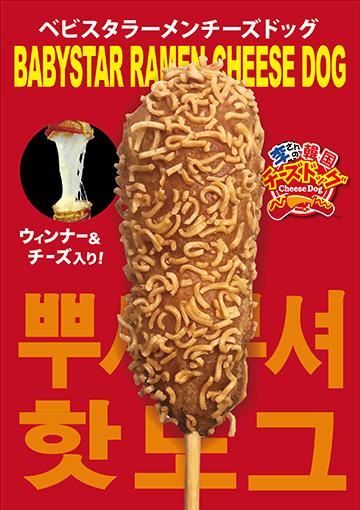 ベビスタラーメンチーズドッグ(チーズハットグ)ポスターNo.1