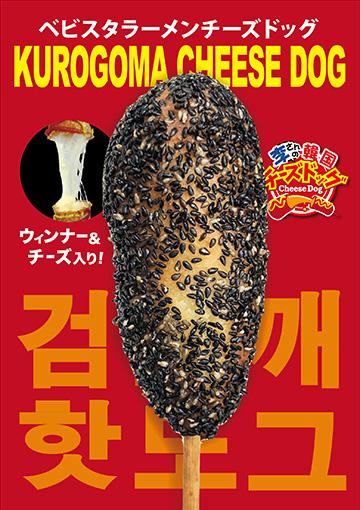黒ごまチーズドッグ(チーズハットグ)ポスターNo.1