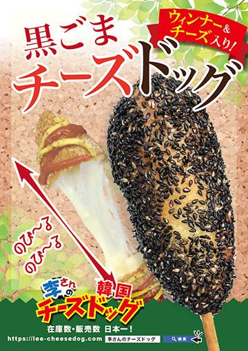 黒ごまチーズドッグ(チーズハットグ)ポスターNo.4