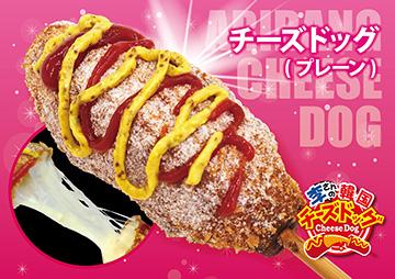 チーズドッグポスター横向きNo.9