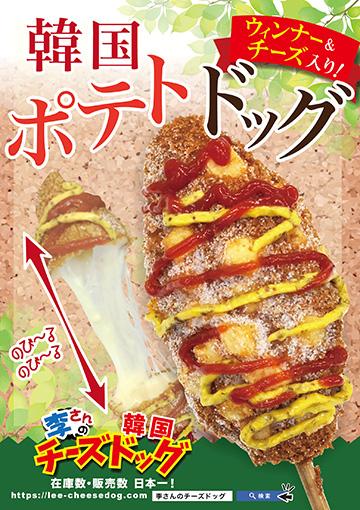 韓国ポテトドッグ(チーズハットグ)ポスターNo.5