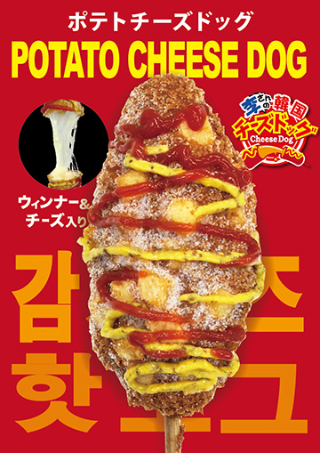 ポテトチーズドッグ(チーズハットグ)ポスターNo.1