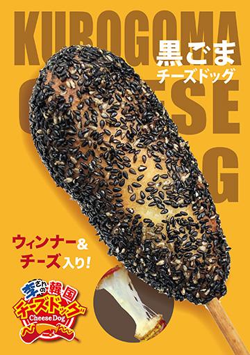 黒ごまチーズドッグ(チーズハットグ)ポスターNo.2