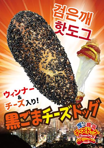 黒ごまチーズドッグ(チーズハットグ)ポスターNo.3