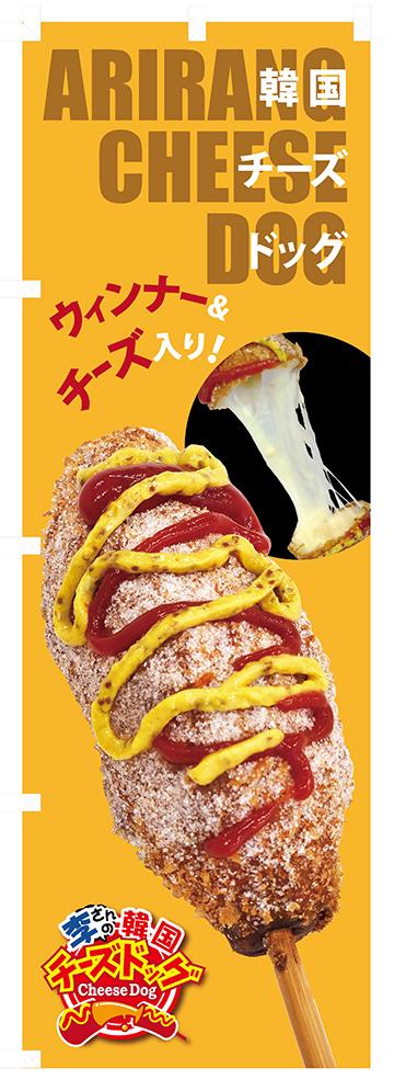 チーズドッグ(チーズハットグ)オリジナルのぼり(旗) No.2