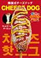 チーズドッグ ポスターNo.1