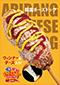 チーズドッグ ポスターNo.2