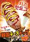 チーズドッグ ポスターNo.3