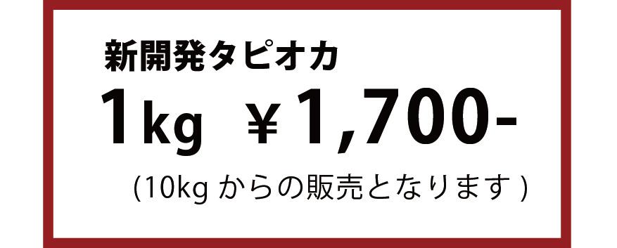 新開発タピオカ 1kg ¥1,700(10kgからの販売となります)