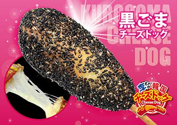 黒ごまチーズドッグ(チーズハットグ)ポスターNo.9