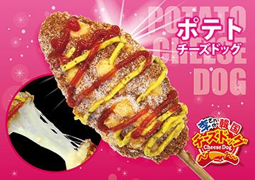 ポテトチーズドッグポスターNo.9