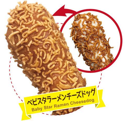べビスタラーメンチーズドッグ