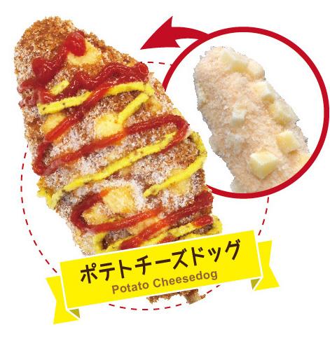 ポテトチーズドッグ