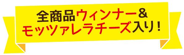全商品ウィンナー&モッツァレラチーズ入り!
