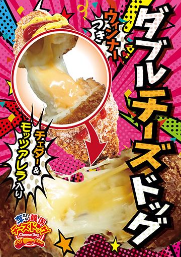 ダブルチーズドッグポスターNo.10