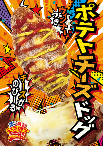 ポテトチーズドッグポスターNo.10