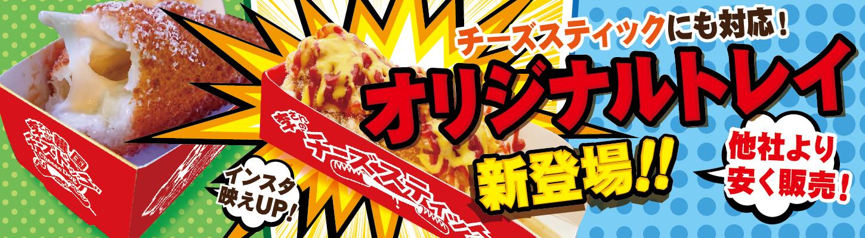チーズドッグ・チーズスティックオリジナルトレイ新登場!