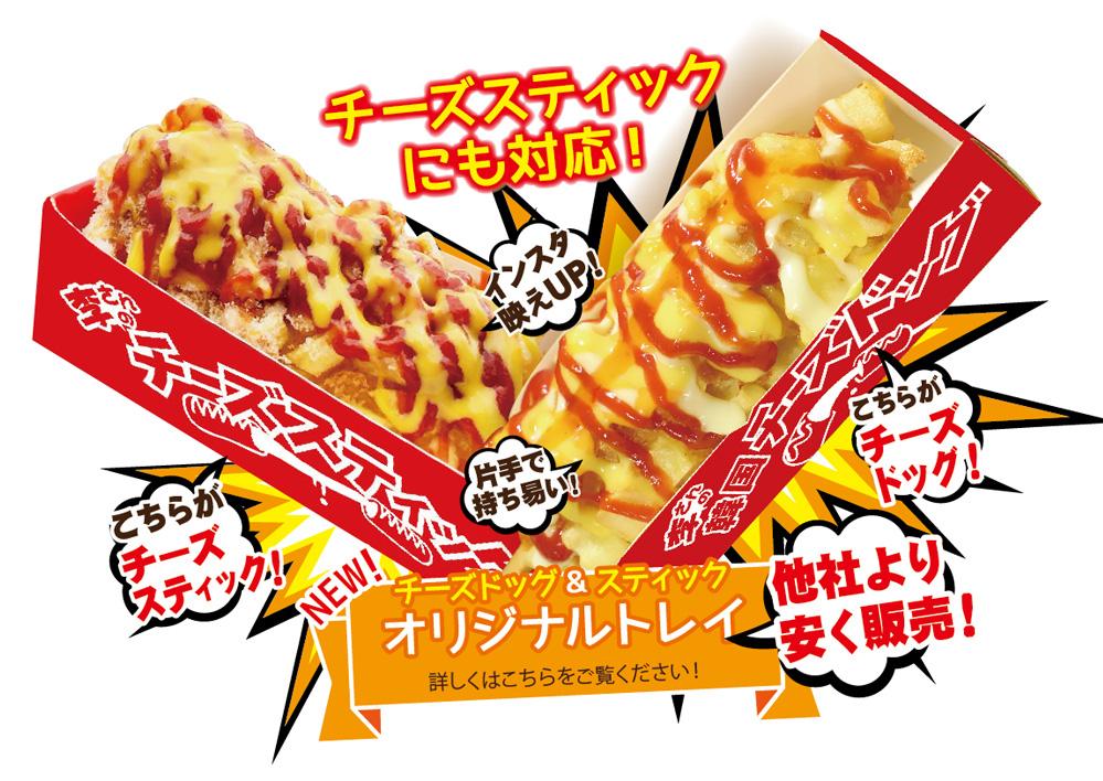 チーズスティックにも対応!チーズドッグオリジナルトレイ新登場!他社より安く販売!詳しくはこちらから