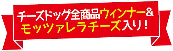 チーズドッグ全商品ウィンナー&モッツァレラチーズ入り!