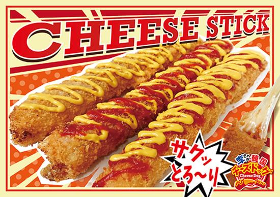 チーズスティック 販促ポスター横向き  No.2