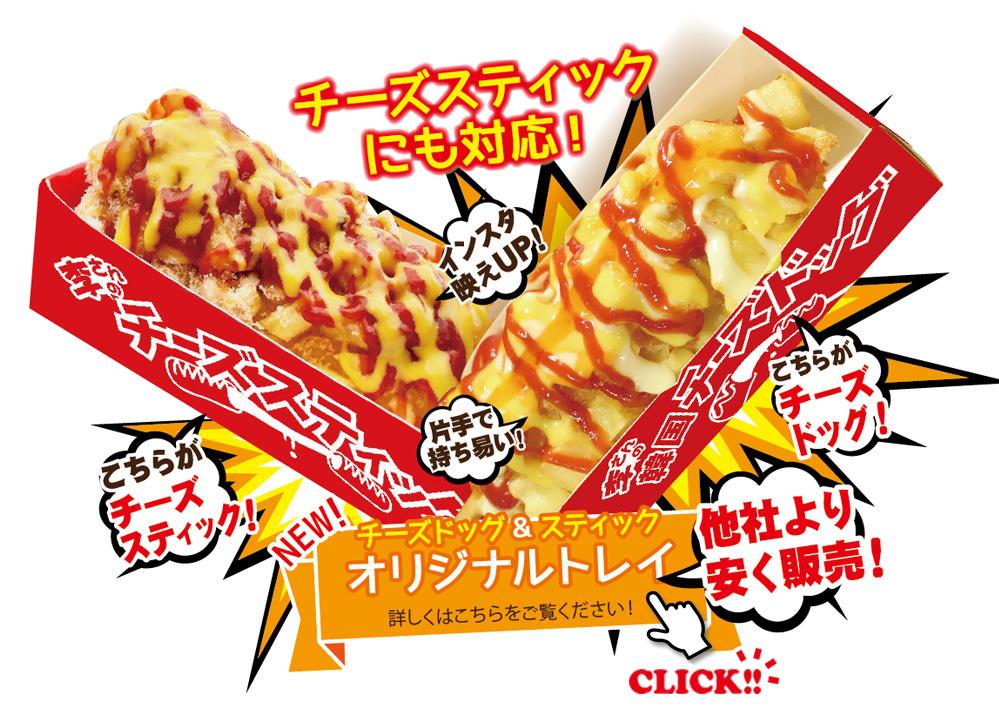 チーズドッグオリジナルトレイ新登場!