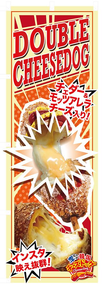 DOUBLE CHEESEDOG チェダー&モッツアレラチーズ入り! インスタ映え抜群 のぼり(旗) No.1