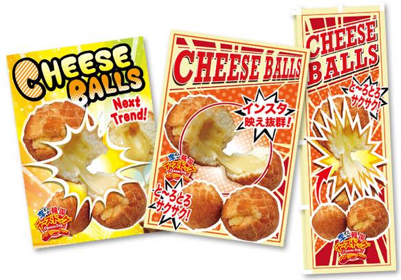 チーズボール ポスターのぼりイメージ
