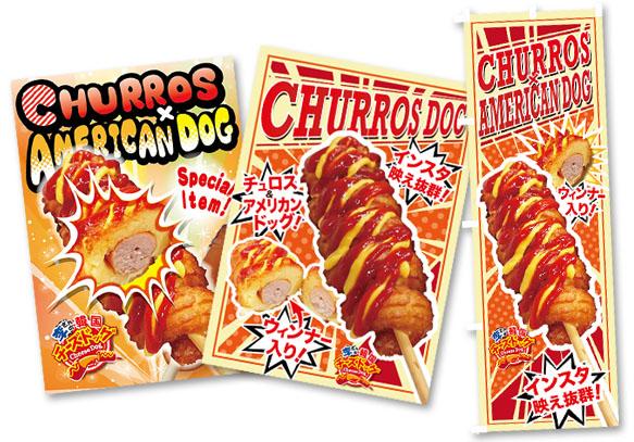 チュロス×アメリカンドッグのポスターとのぼりのイメージ