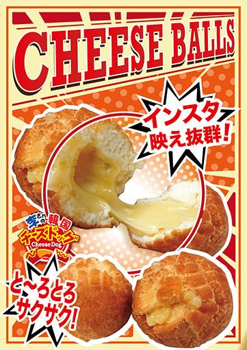 とろーり チーズボール ポスターNo.4