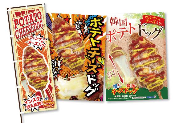 ポテトチーズドッグの のぼり・ポスター 画像