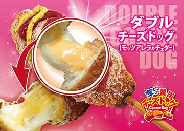 ダブルチーズドッグポスターNo.9