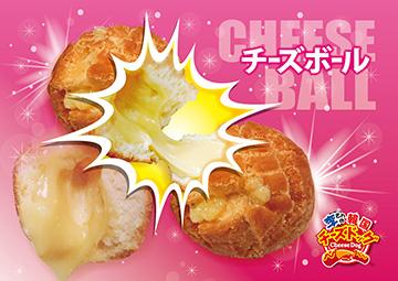 チーズボール ポスターNo.9