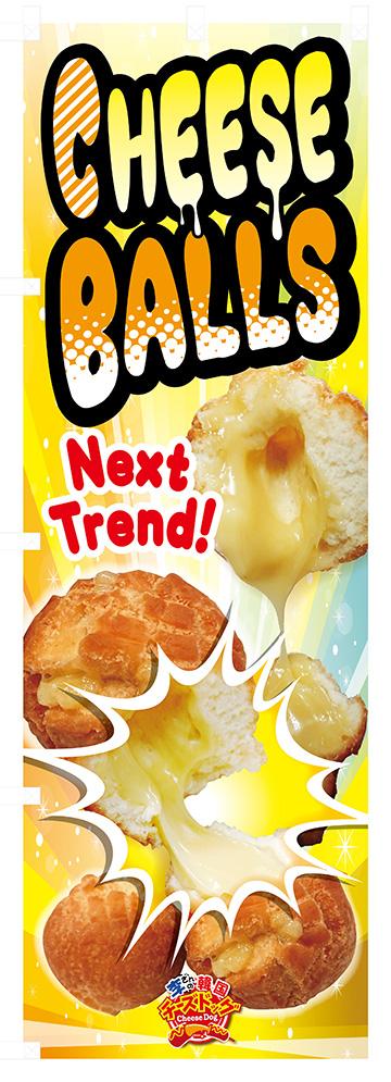 チーズボール CHEESEBALLS NEXT TRAND のぼり(旗)