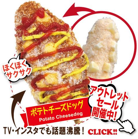 TV・インスタで話題のポテトチーズドッグの卸・仕入れはこちら! Potato Cheesedog