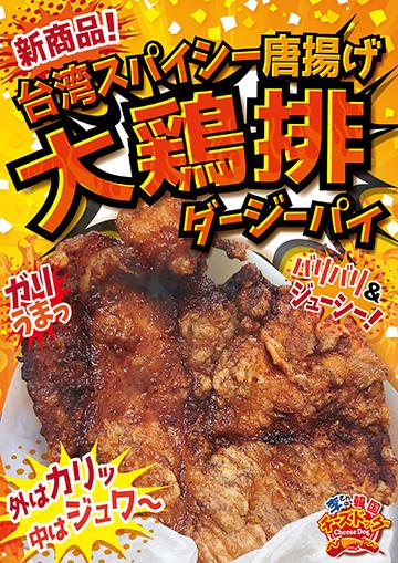 台湾から揚げ大鶏排(ダージーパイ)ポスター