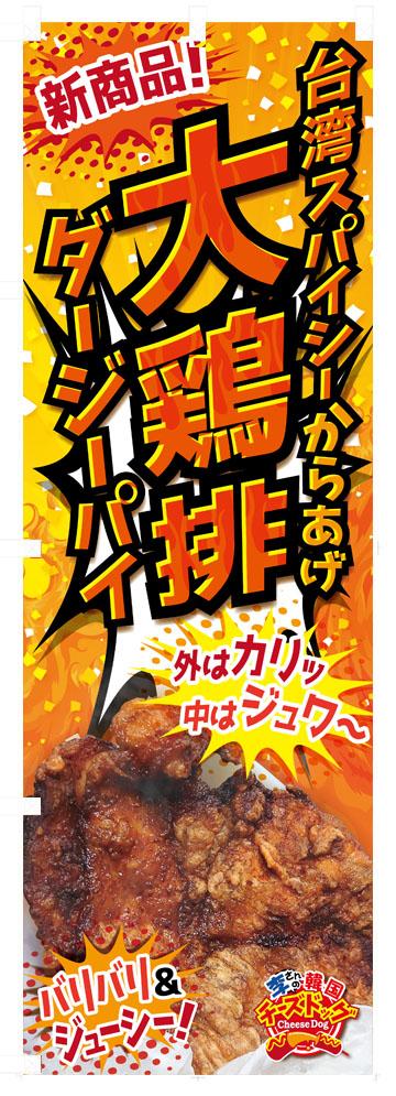 ダージーパイ インスタ映え抜群 のぼり(旗) No.2