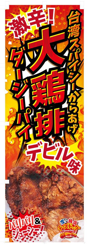 激辛 ダージーパイデビル味 のぼり(旗) No.2